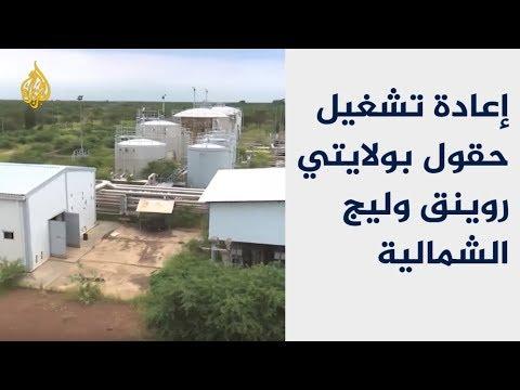 إعادة تشغيل حقول نفط بدولة جنوب السودان  - نشر قبل 4 ساعة