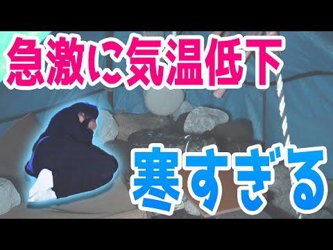 �所�金0円��終了 釣り生活3 #3】急激�気温�低下��日�野宿����