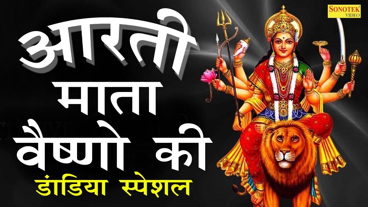 Vaishno Mata Ki Aarti