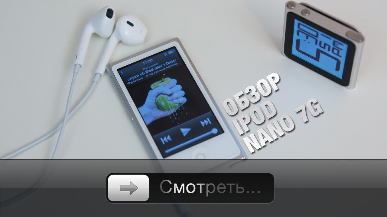 Apple Fail #1 - Фишки нового iPod Nano (7th Generation) - YouTube