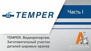 TEMPER, видеорепортаж. Заготовительный участок деталей шаровых кранов. Часть I