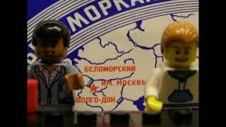 Лего клип «за нами едут полицаи»
