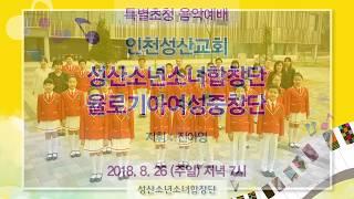 2 골리앗 성산소년소녀합창단 율로기아중창단 지휘 진아영 부평감리교회 20180826