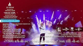 Смотреть видео Афиша - Улугбек Рахматуллаев - 29 июля концерт в городе Москва 2018 онлайн