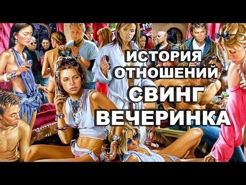 Свинг знакомства для пар Украина.: PHOTO
