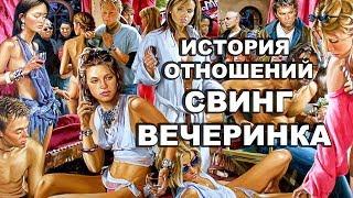 История Отношений. Подруга Повела На Свинг Вечеринку.