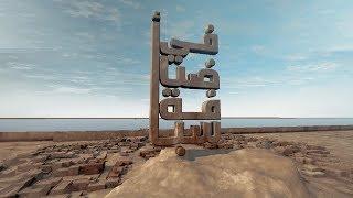 في ضيافة سبأ   الحلقة 2 - معبد اوام واكبر مزارع اليمن   يمن شباب