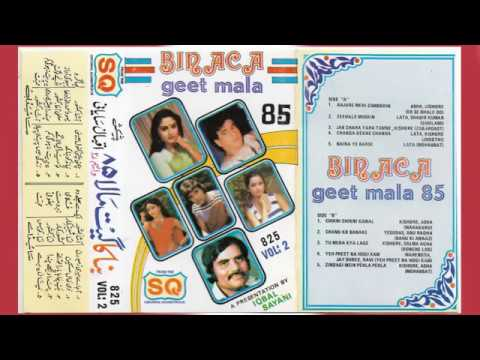 Binaca Geet Mala /Hits of 1985 (Complete  Album)