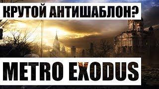 METRO EXODUS | ЛУЧ НАДЕЖДЫ СЛАВЯНСКОГО ГЕЙМДЕВА?