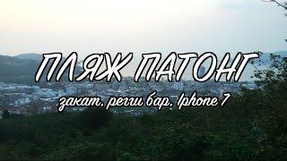�������� ���� ПХУКЕТ VLOG #15: Пляж Патонг, регги бар, Iphone 7 ������