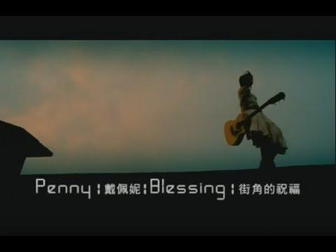 戴佩妮 Penny Tai - 街角的祝福 (官方完整版MV)