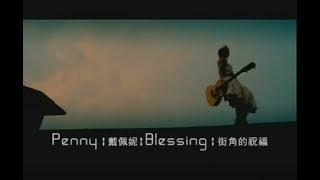 戴佩妮 Penny Tai - 街角的祝福 Blessing From The Street Corner (官方完整版MV)