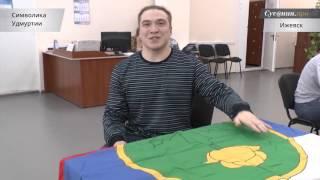 Выставка государственной символики Удмуртии открылась в Ижевске