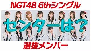 NGT48 6thシングル 選抜メンバー(メンバーには一人ずつ伝えられた編) 210507 ShowRoomにて発表 表題曲 / 6th シングル選抜メンバー ...