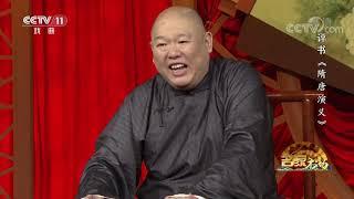 《名段欣赏》 20190917 名家书场 评书《隋唐演义》(第三十三回)  CCTV戏曲