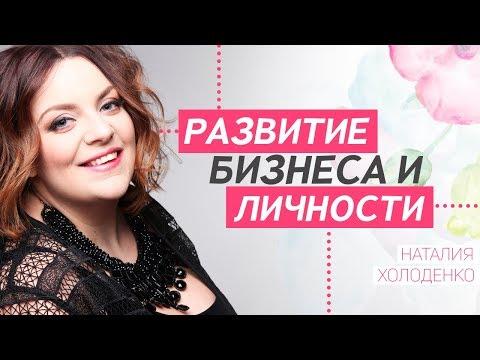 Наталия Холоденко: Я не верю в то, что человек не может себя найти