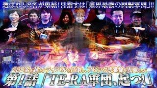TE-RA WARS〜集結の寺井軍団〜 vol.1