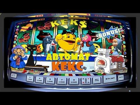 Можно ли Выиграть в Слот Кекс в Казино? Бонусы и Стратегия Игры в Аппарате Keks на Вулкан Онлайн