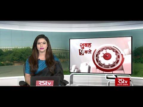 Hindi News Bulletin | हिंदी समाचार बुलेटिन – July 18, 2019 (9 am)
