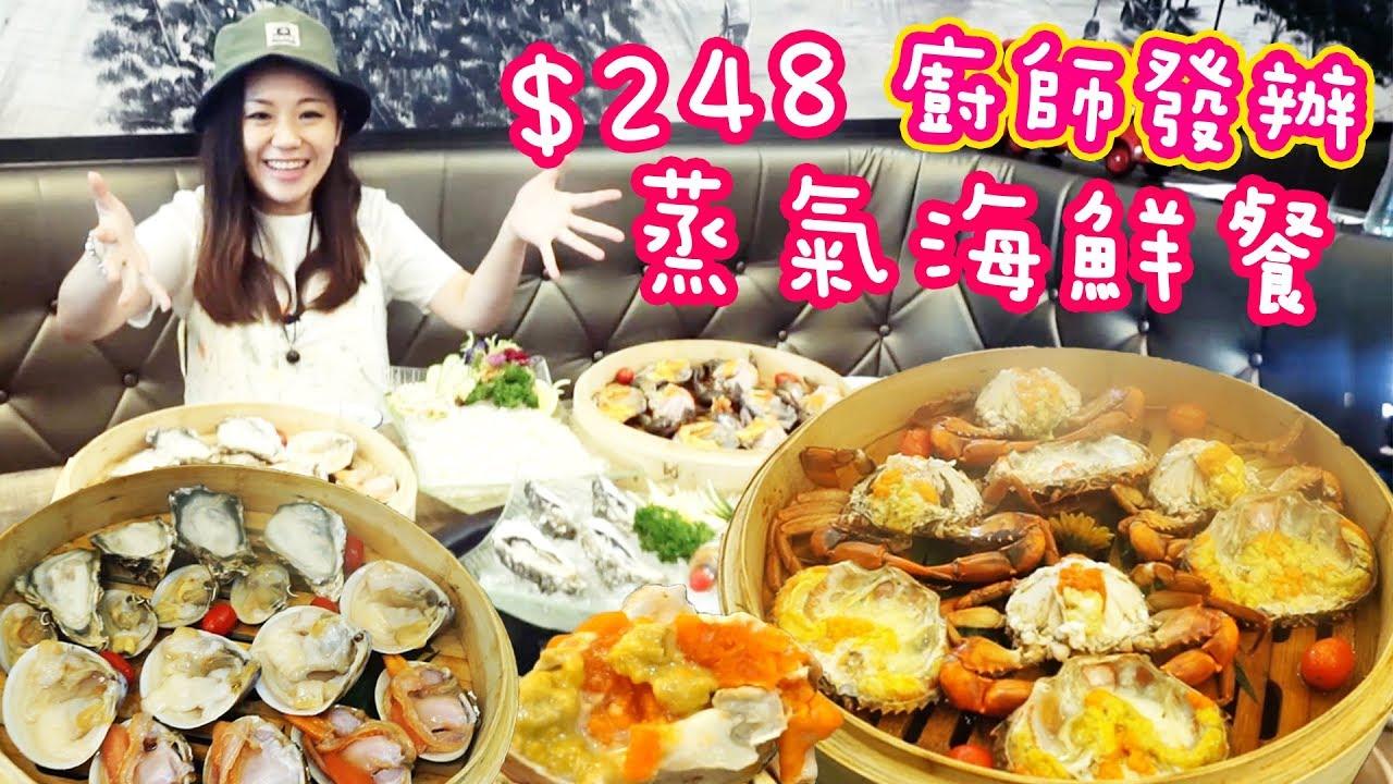 太子蒸氣海鮮大餐 廚師發辦!$248高質抵食! 雅軒 美食 香港太子 - YouTube