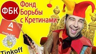 ФБК: Иван Ургант- на двух бутылках сразу!