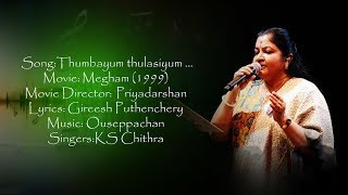 Thumbayum Thulasiyum   തുമ്പയും തുളസിയും   Song With Malayalam Lyrics  HD  Megham