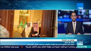 عضو لجنة الأمن القومي ببرلمان البحرين: قمة مجلس التعاون الخليجي ستتسم بالحساسية