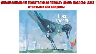"""Буктрейлер к книге """"Пока, лосось!"""" (Издательство """"Время"""", 2019)"""