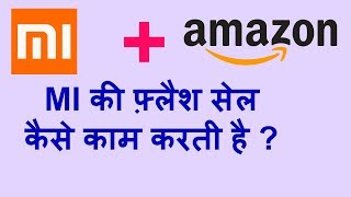 How Xiaomi MI Sale Works | Amazon | Xiaomi Flash Sale | Hindi