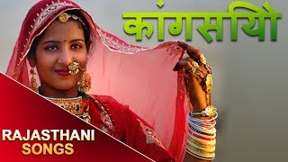 Kaangsiyo | Rajasthani Songs | MP3 | Marwadi Super Hit Geet