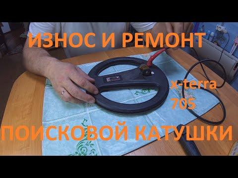 ИЗНОС И РЕМОНТ КАТУШКИ X-TERRA 705