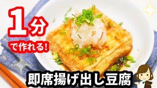 揚げ出し豆腐|てぬキッチン/Tenu Kitchenさんのレシピ書き起こし