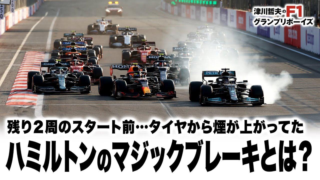 【津川哲夫のF1第6戦言いたい放題】残り2周のスタート前…タイヤから煙が上がってた ハミルトンのマジックブレーキとは?