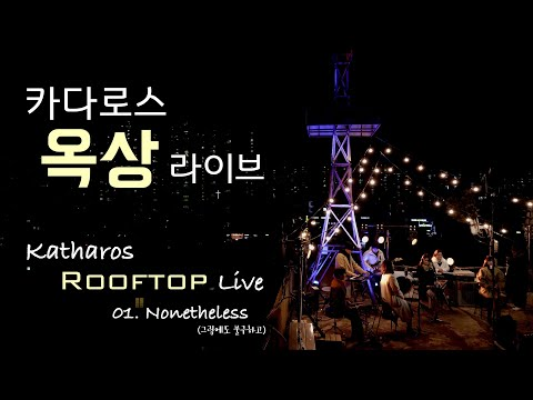 [4K] 카다로스 루프탑 라이브 | Katharos Rooftop Live | 01. Nonetheless