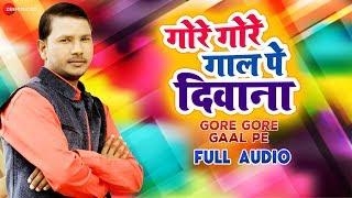 गोरे गोरे गाल पे Gore Gore Gaal Pe Full Audio | Krishna Premi (Pradhan) | Aslam Mirzapuri