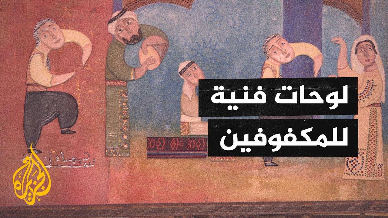 تيماء سلامة.. فنانة فلسطينية ترسم لوحاتها للمكفوفين  - 14:58-2021 / 3 / 6