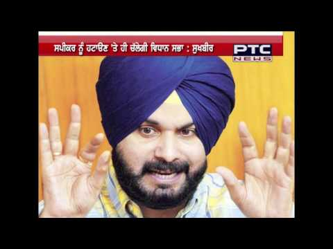 Speaker Rana KP has insulted Sikhs and Sikhism - Sukhbir Badal