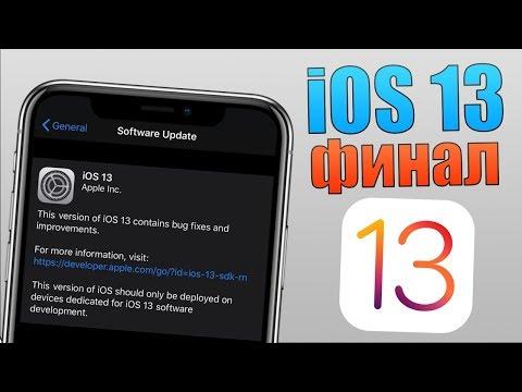 IOS 13 финал! Какая будет IOS 13 Golden Master и IOS 13 релиз?