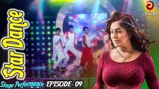Asian TV Star Dance Stage Performance   Episode 09   Mim & Nipun Best Dance Show   Asian TV Music
