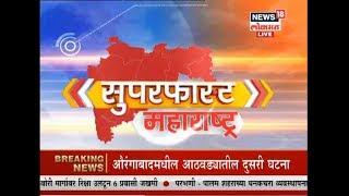 Top Morning Headlines | Marathi News | Superfast Maharashtra | July 22, 2019