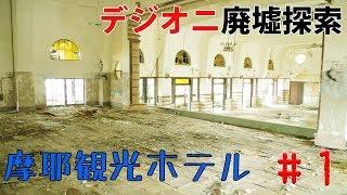 廃墟の中でも一際、美しいとされる廃墟の女王「摩耶観光ホテル」 廃墟マ...