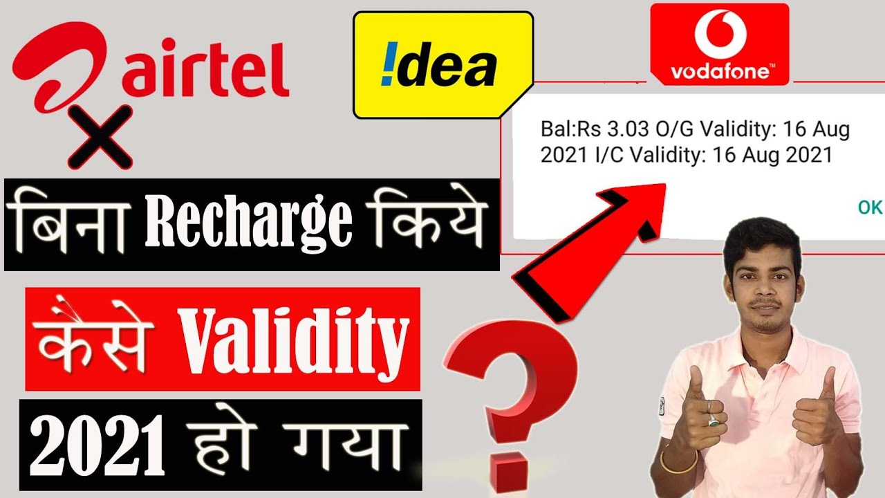 Validity Extended - Airtel Idea Vodafone New Rules | बिना Recharge किये  Validity कैसे बढ़ा ?[The 117]