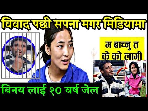 भर्खरै Sapana Roka Magar लाई के भयाे यस्तो ! विवाद पछी पहिलो पटक मिडियामा ! Sapana Binaya | KOT |
