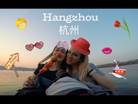 杭州 / Hangzhou / Ханчжоу