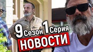 Новости о 1 Серии 9 Сезона Ходячих Мертвецов / TheTalkingBro