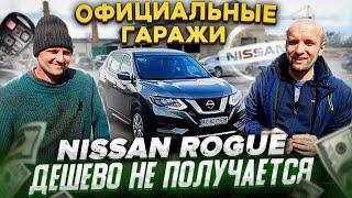 Nissan Rogue 2017. Дешево не получается. Авто из США [IAAI Copart]
