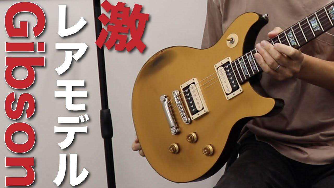 もう一度あの激レアギターが弾きたくなりBurstとの弾き比べをしてみました!