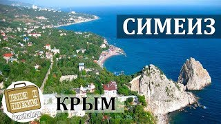 видео Симеиз Крым - Отдых в Симеизе 2018 отзывы