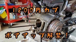1800円カブ~ボアアップ解禁・前編~ thumbnail