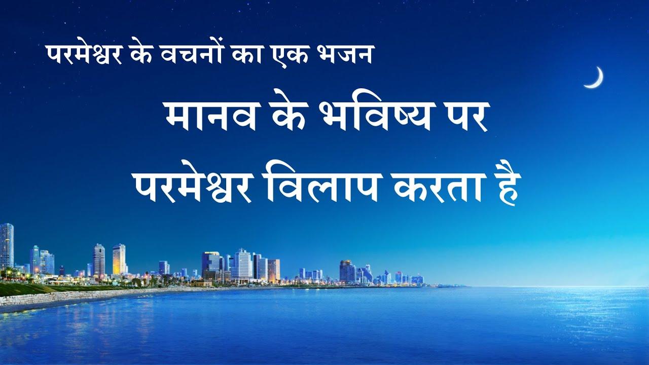 Hindi Christian Song 2020 | मानव के भविष्य पर परमेश्वर विलाप करता है (Lyrics)